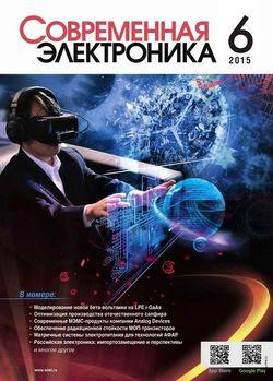 Современная электроника №6 (2015)