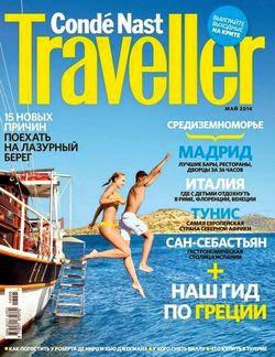 Conde Nast Traveller №5 (май 2014 / Россия)