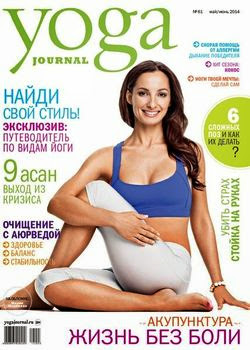 Yoga Journal №61 (май-июнь 2014)