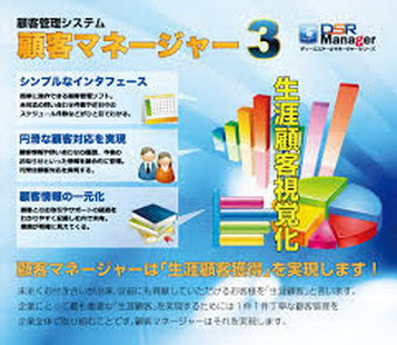 [PCソフト] 顧客マネージャー 3 Professional v3.3.2