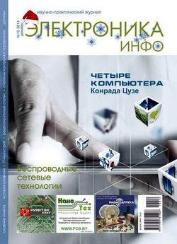 Читать онлайн журнал<br>Электроника инфо №12 (декабрь 2014)<br>или скачать журнал бесплатно