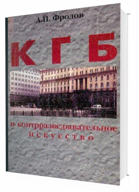 КГБ и контрразведывательное искусство
