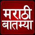 Marathi Batmya : Maharastra Mumbai NEWS APK for Bluestacks