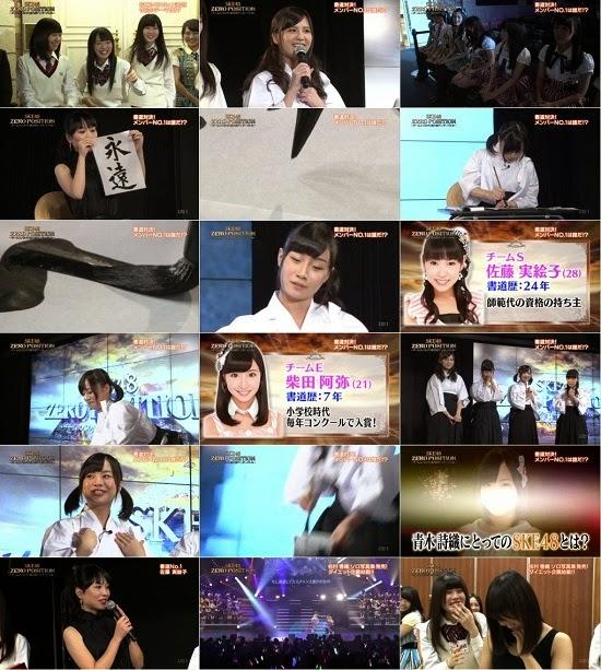 (TV-Variety)(720p) SKE48 ZERO POSITION~チームスパルタ!能力別アンダーバトル~ ep07 150103