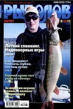 Читать онлайн журнал<br>Рыболов №8 Август 2015<br>или скачать журнал бесплатно