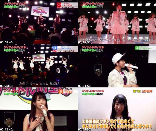 [TV-Variety] アイドルお宝くじ LIVE – 2016.01.30