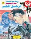 قراءة تحميل الرجل الآخر رجل المستحيل أدهم صبري نبيل فاروق