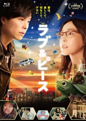 [MOVIES] ラブ&ピース (BDRip/MKV/3.6GB)