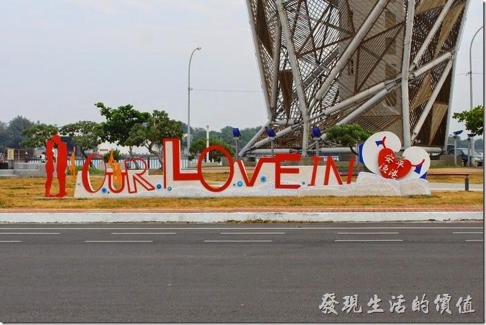 在台南台南觀夕平台不遠處海事學校附近有個【LOVE】地標。