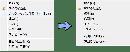 デスクトップの背景として設定(B)メニューを非表示にした状態