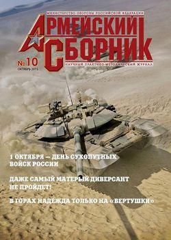 Читать онлайн журнал<br>Армейский сборник №10 (октябрь 2015)<br>или скачать журнал бесплатно