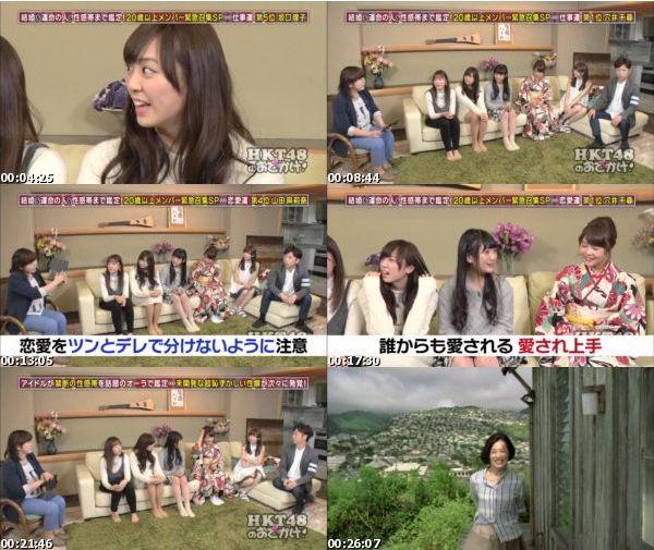 [TV-Variety] HKT48のおでかけ! – 2016.01.13