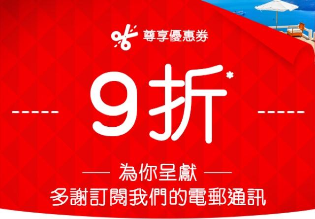 Hotels .com最新9折【訂房優惠碼】,香港及台灣網站適用,至2015年10月25日有效。