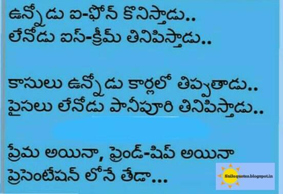 Facebooktelugu Trollsbrahmi Punchestelugu Punch DiloguesTelugu Classy Revenge Quotes In Telugu