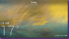 Screenshot_2014-01-12-09-01-40
