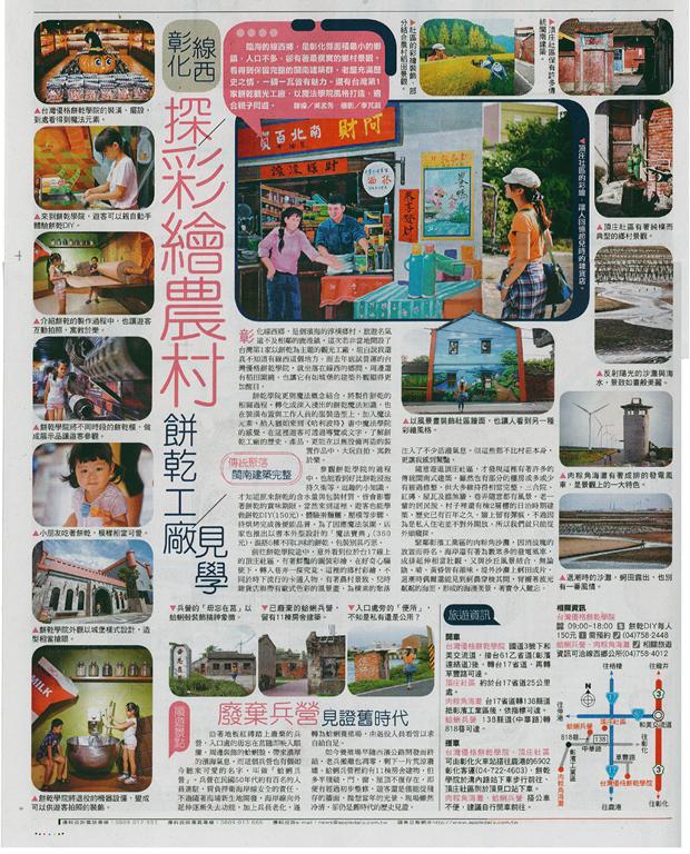 201511-蘋果副刊報導-01