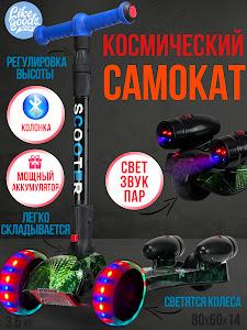 """Самокат, серии """"Город игр"""", LG-12933"""