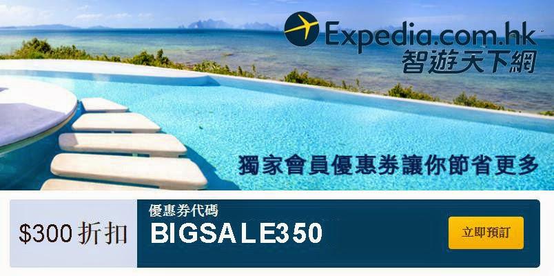 【超筍折扣碼】Expedia最新65訂房折優惠,只限4日,額滿即止。