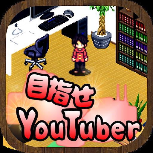 目指せYouTuber -人気ユーチューバー無料育成ゲーム- (game)