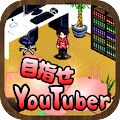 Game 目指せYouTuber -人気ユーチューバー無料育成ゲーム- apk for kindle fire