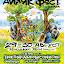 Айляк ФЕСТ / I Like Fest 29-30 Август @Младежки Хълм ПЛОВДИВ