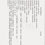 87會員大會手冊34.jpg