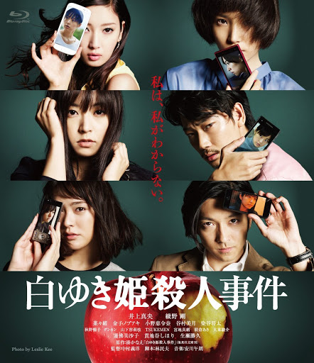 [MOVIES] 白ゆき姫殺人事件 (2014) (BDISO/21.8GB)