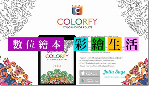 colorfy (4)