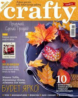 Читать онлайн журнал<br>Crafty №3 Осень 2015<br>или скачать журнал бесплатно