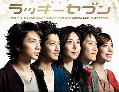[ドラマ] ラッキーセブン (2012)
