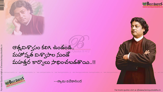 Vivekananda telugu quotes