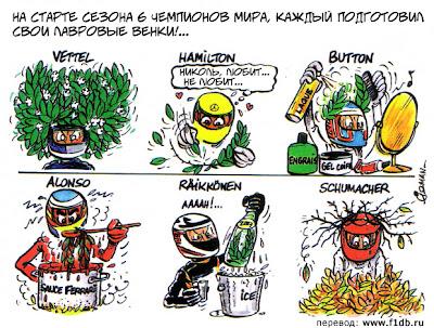 комикс Fiszman про 6 чемпионов и их лавровые венки