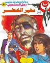 قراءة تحميل سفير الخطر رجل المستحيل أدهم صبري نبيل فاروق