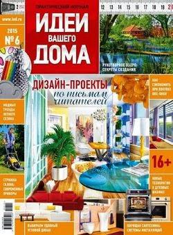 Идеи вашего дома №6 (июнь 2015)