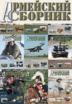 Читать онлайн журнал<br>Армейский сборник №9 (сентябрь 2015)<br>или скачать журнал бесплатно