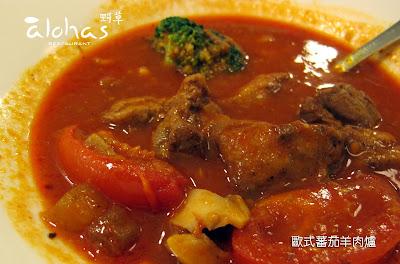 歐式蕃茄羊肉爐.JPG