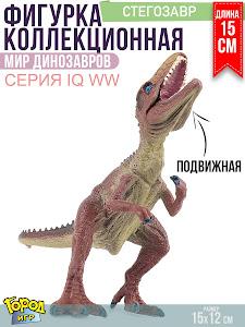 """Игрушка-фигурка серии """"Город Игр"""", динозавр акрокантозавр, biological"""