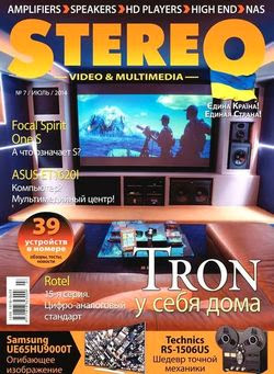Stereo Video & Multimedia №7 (июль 2014)