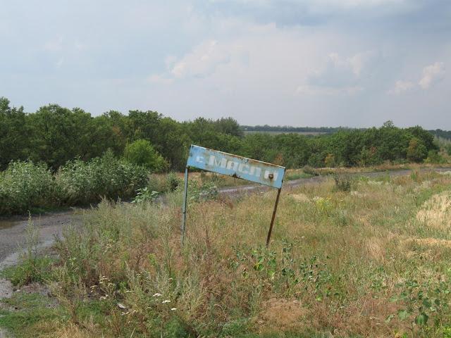 дорожный указатель село маслии