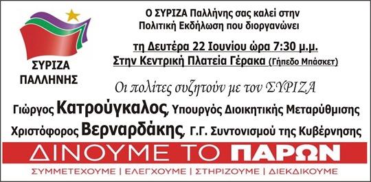 prosklisi_22-6-gerakas_1