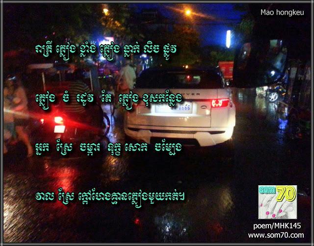 Poem/MHK145