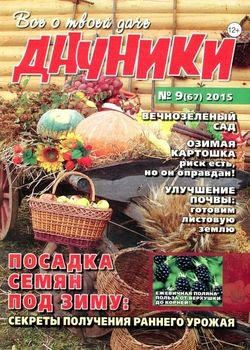 Читать онлайн журнал<br>Дачники №9 Сентябрь 2015<br>или скачать журнал бесплатно