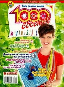 1000 советов №7 апрель 2015