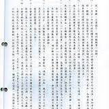 88_大會手冊27.jpg