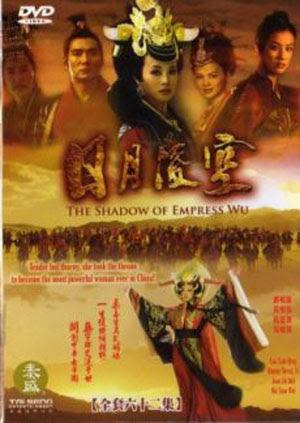 Nhật Nguyệt Lăng Không - The Shadow Of Empress Wu