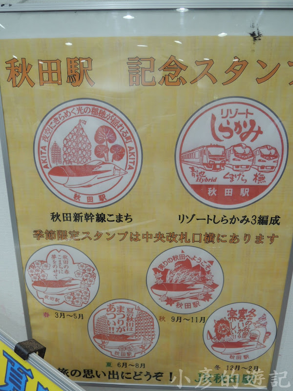 2015日本東北夏日祭典4.1-秋田竿...