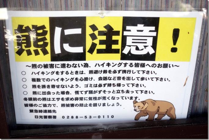 熊注意告示