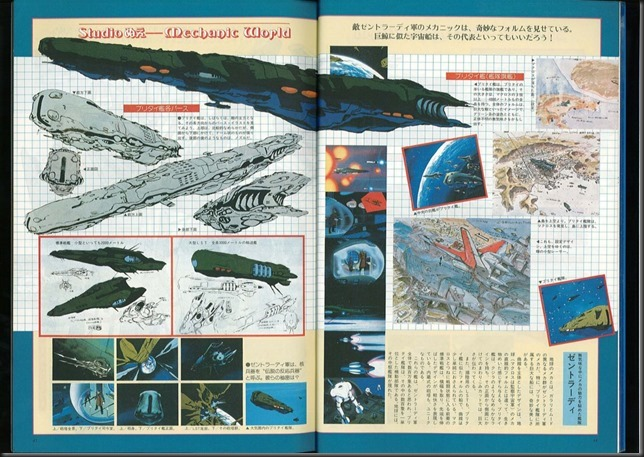 This_is_Animation_3_Macross_22