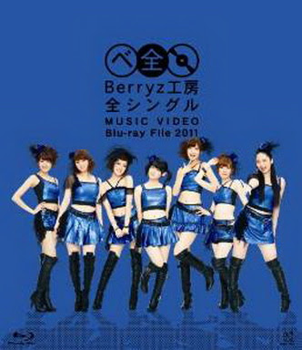 [TV-SHOW] Berryz工房 全シングル MUSIC VIDEO Blu-ray File 2011 (2011/12/21)