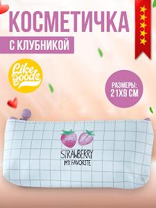 "Пенал серии ""Like Goods"", D0002/11373"